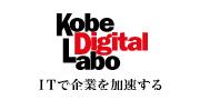 神戸デジタルラボ