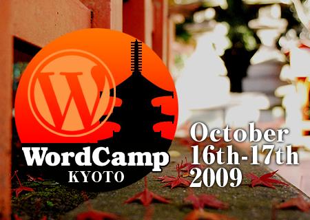 WordCamp Kyoto は10月16日〜17日開催