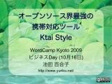 スライド「オープンソース界最強の携帯対応ツール Ktai Style」
