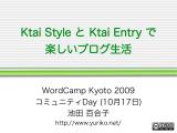 スライド「Ktai Style と Ktai Entry で楽しいブログ生活」