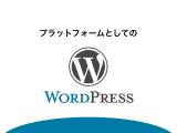 スライド「ビジネスプラットフォームとしての WordPress」