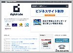 株式会社デジタルキューブ