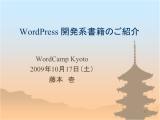 スライド「WordPress 開発系書籍のご紹介」