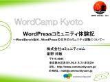 スライド「WordPress コミュニティ体験記」