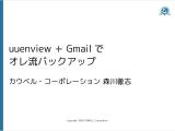 スライド「uuenview+Gmailでオレ流バックアップ」