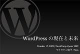 スライド「WordPress の最新動向」