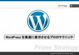 スライド「WordPress を高速に表示させるプロのテクニック」