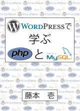 WordPressで学ぶPHPとMySQL