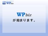 スライド「WPbizが始まります」