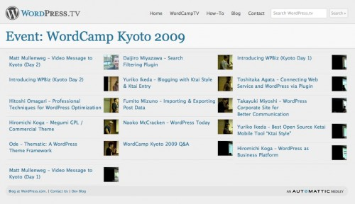 WordPress.tv 上の WordCamp Kyoto 2009 動画